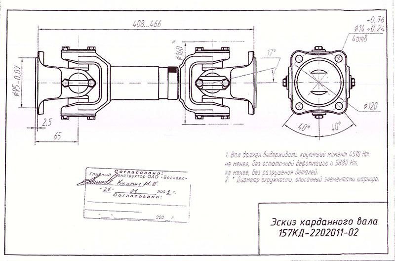 Вал карданный 157КД-2202011-02 - Gidrorul