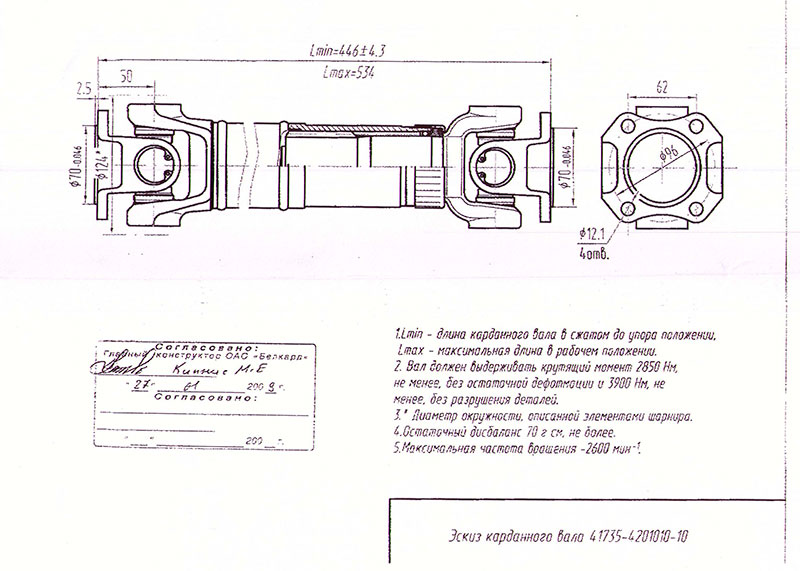 Вал карданный 41735-4201010-11/10 - Gidrorul